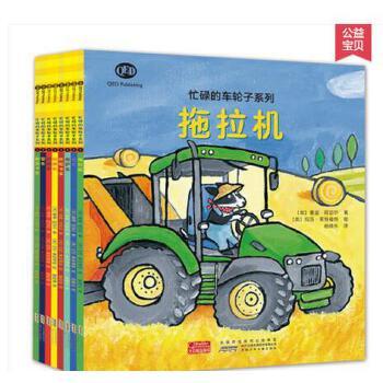 赛车警车救护车消防车拖拉机等 幼儿童卡通图画书全集低幼连环画书