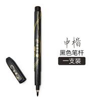 日本斑马ZEBRA秀丽笔 斑马中楷/小楷软笔 书法笔|签字笔|草图笔