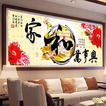印花十字繡家和萬事興萬福版2米大幅新款客廳畫花開富貴牡丹字畫