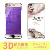 iphone6 plus 不离不弃手机保护壳/彩绘保护壳/钢化膜/前钢化膜