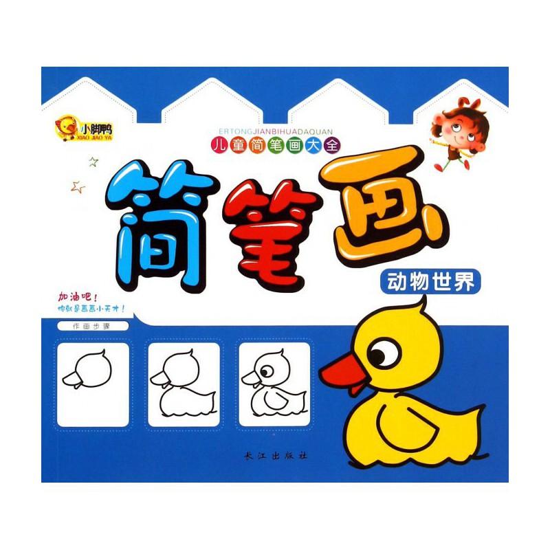 简笔画(动物世界)/儿童简笔画大全