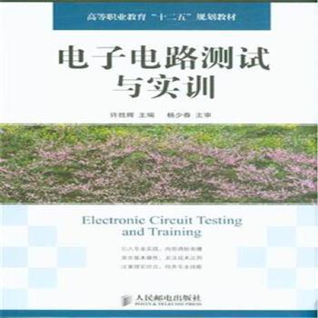 电子电路测试与实训( 货号:711532075)