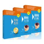 奥数教程一年级(第六版)套装(教程+能力测试+学习手册全3册)