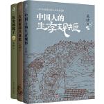 历史的逻辑:吴晗讲历史系列(套装全3册)