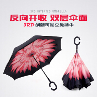 遮阳伞创意反向伞汽车用双层伞免持式防风雨伞太阳伞晴雨伞