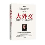大外交(修订版)