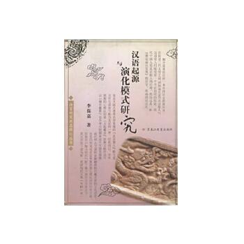 汉语起源与演化模式研究