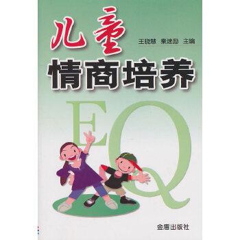 儿童情商培养 王晓慧,秦速励 主编 【正版书籍】