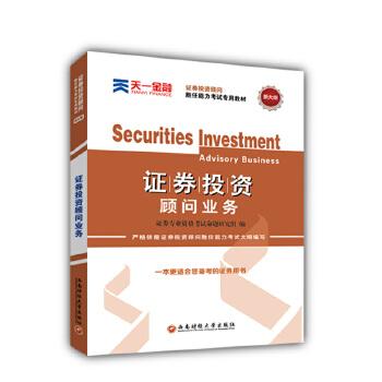 《【赠课件资料】证券投资顾问业务 2017年证