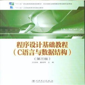 程序设计基础教程(c语言与数据结构)-(第三版)( 货号:751236574)