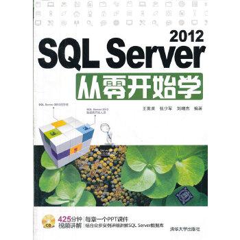 SQL Server 2012从零开始学(配光盘)