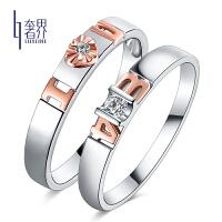 奢界珠宝 白18K金情侣对戒爱你1314钻石戒指男女求结婚钻戒定制款 女 3分
