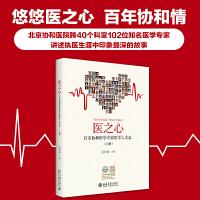 医之心:好医生执业志 北京大学出版社