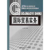 正版JS_国际贸易实务 9787810785334 对外经济贸易大学出版社 张卿
