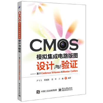 cmos模拟集成电路版图设计与验证——基于cadence virtuoso与mentor c