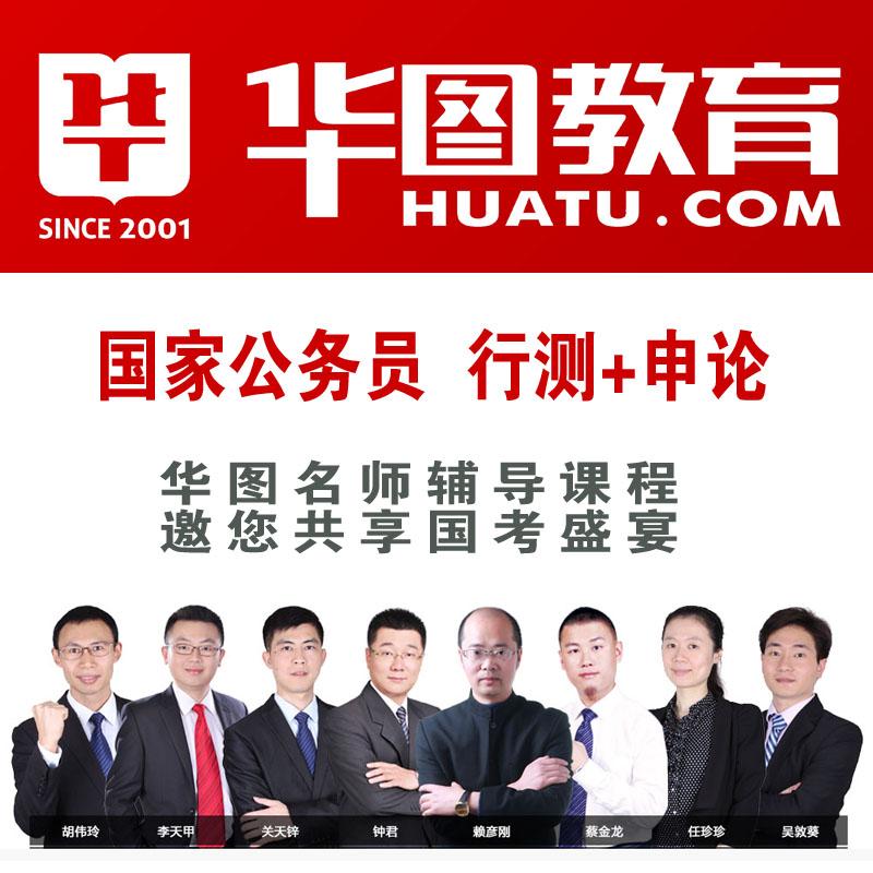 2017华图教师网盘