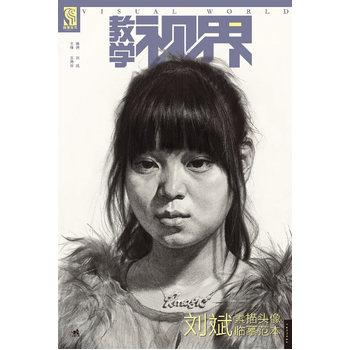《特价图书c3-教学视界刘斌素描头像临摹范本