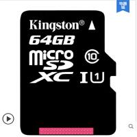 金士顿 64g 内存卡 储存sd 卡高速tf卡Class10 64G 手机内存卡64g包邮