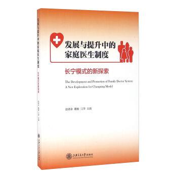 发展与提升中的家庭医生制度-长宁模式的新探索