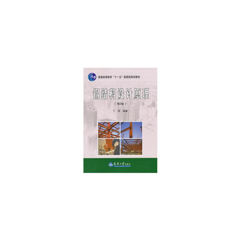 《钢结构设计原理 第2版