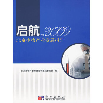 启航:2009北京生物产业发展报告