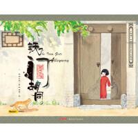 """""""小时候""""中国图画书系列・铁门胡同(珍藏版)"""