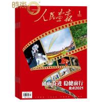 人民画报 2017年全年杂志订阅新刊预订1年共12期10月起订