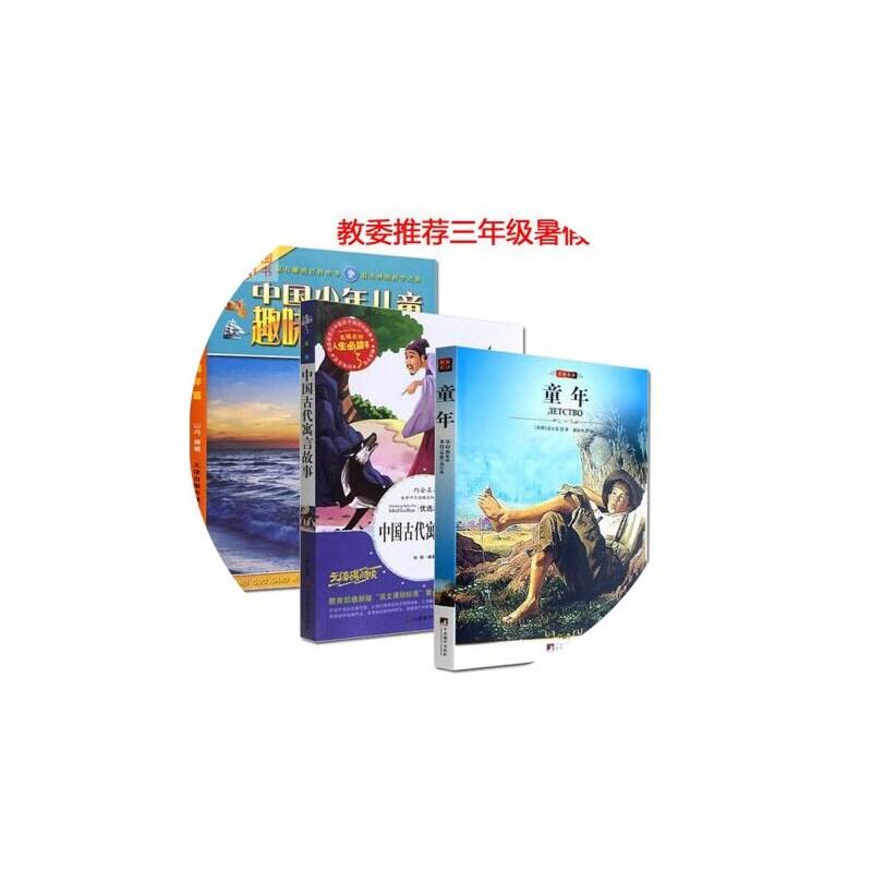 书目 正版3册中国少年儿童趣味百科全书海洋篇高尔基故事之一童年中国
