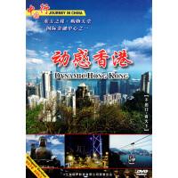 动感香港2(DVD)