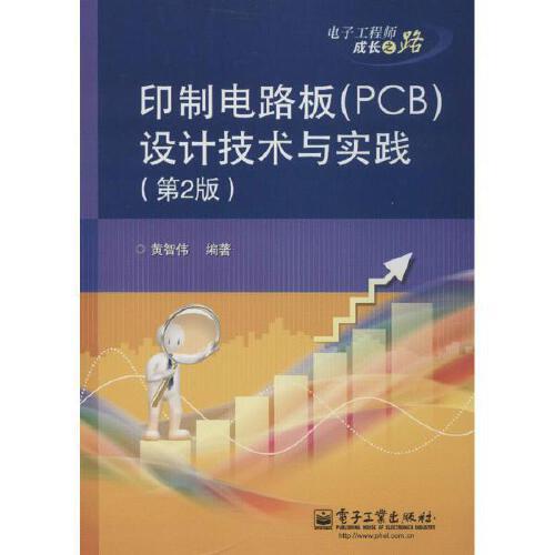 《印制电路板(pcb)设计技术与实践(第2版)