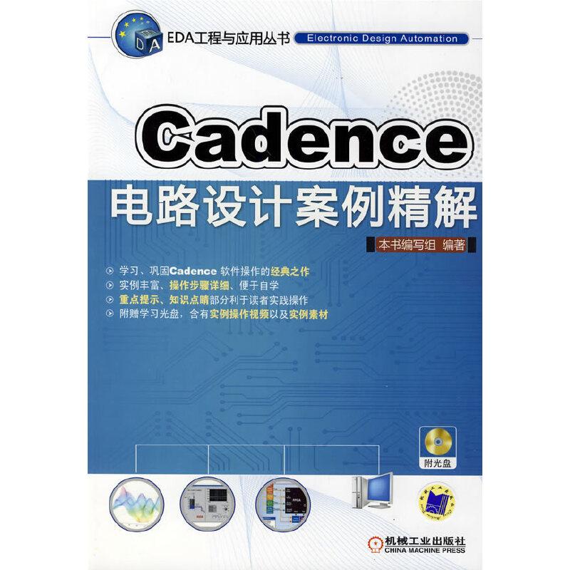 《cadence 电路设计案例精解》(本书编写组.)【简介