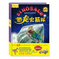 超级恐龙系列:恐龙火箭队