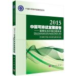 2015中国可持续发展报告----重塑生态环境治理体系