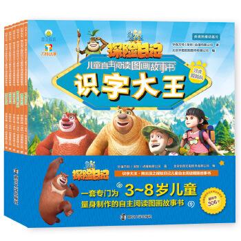 熊出没之探险日记 儿童自主阅读图画故事书