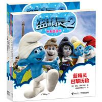 蓝精灵2 电影图画书(全4册)