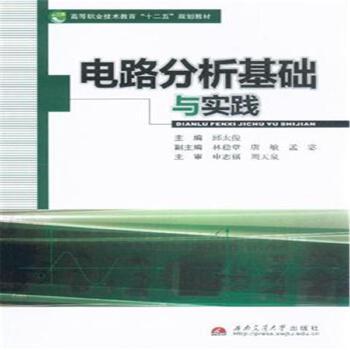 电路分析基础与实践( 货号:756432410)