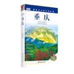 发现者旅行指南-重庆