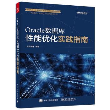 Oracle数据库性能优化实践指南