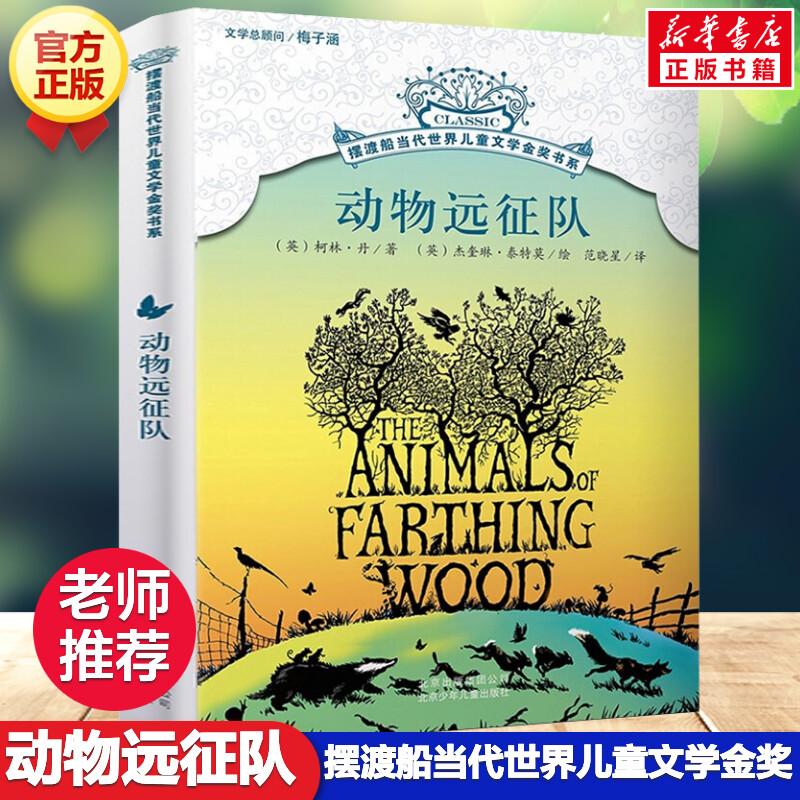 摆渡船当代世界儿童文学金奖书系:动物远征队 (英)柯林.丹