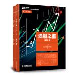 浪潮之巅 第二版套装:上册+下册(深度剖析IT产业,掌握下一个黄金十年,李开复作序推荐)