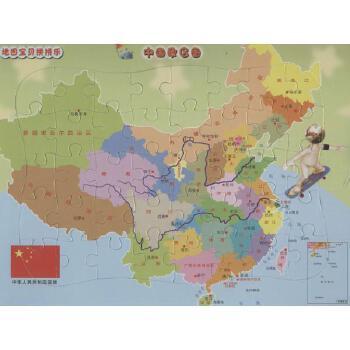 中国政区图 周际 中国地图出版社