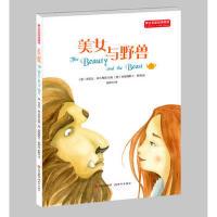 正版图书 英汉双语经典童话:美女与野兽 适合中高年级学生使用 6-14岁 赵晓华 9787514347289 现代出版社