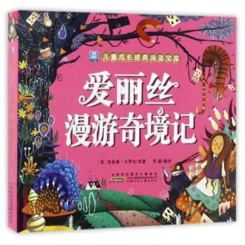 爱丽丝漫游奇境记-儿童成长经典阅读宝库 9787539785950 安徽少年儿童