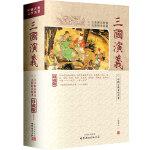 三国演义(精装)-中国古典文学名著珍藏版(注音解词释意无障碍读原著)