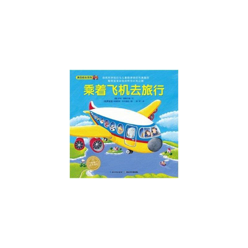 海豚童书乘着飞机去旅行0-3岁-6岁宝宝幼儿识数,认知小动物,欣赏异域
