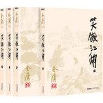 金庸作品集(朗声旧版)(28-31)-笑傲江湖(全四册)