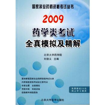 2009药学类考试全真模拟及精解(09药师考试用书)