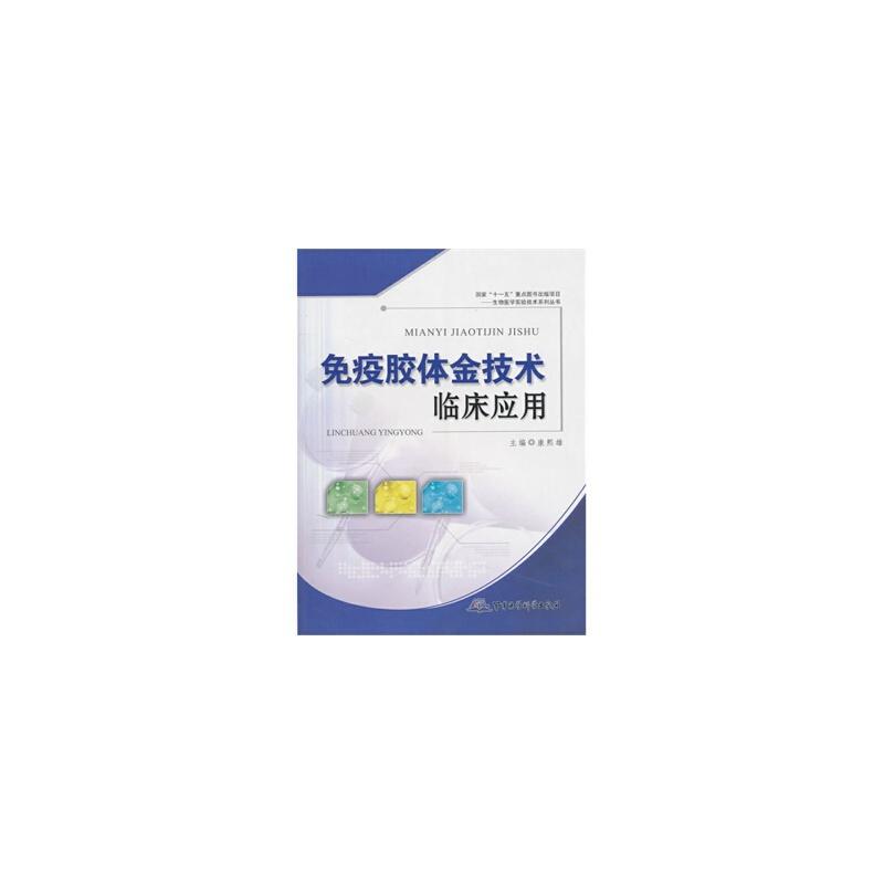 《免疫胶体金技术临床应用》康熙雄