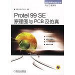 Protel 99 SE原理图与PCB及仿真