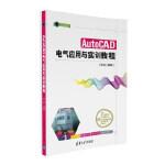 AutoCAD电气应用与实训教程